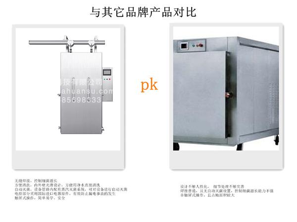 鲜食预冷机,防止细菌滋生,保证产品品质