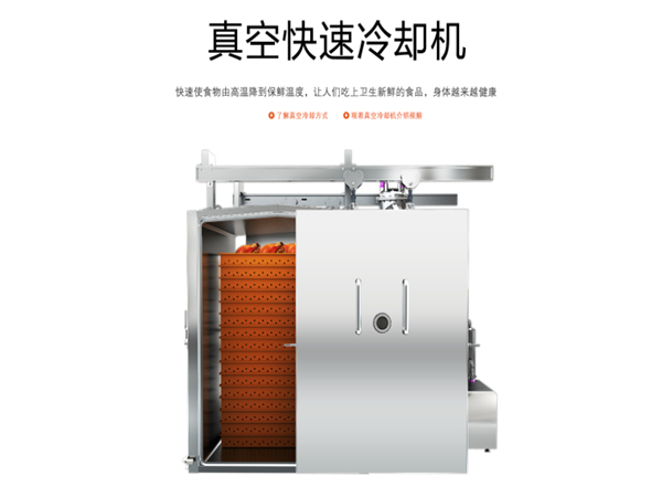 真空冷却机,真空预冷机,真空快速冷却机,真空快速预冷设备